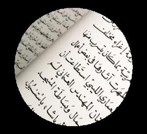 L'Oracolo Arabo